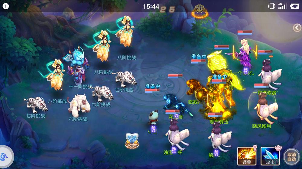 Screenshot_2020-04-25-15-44-39-538_御剑红尘.png