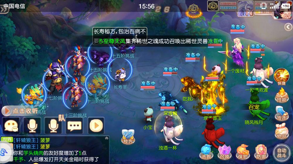 Screenshot_2020-04-25-15-56-17-486_御剑红尘.png